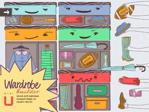 My Home – игровое развивающее приложение для детей
