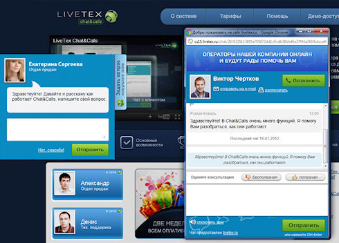 Два в одном от LiveTex: бесплатные звонки в онлайн-консультанте
