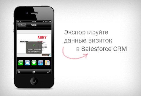 ABBYY Business Card Reader 5.0 для iPhone – новые возможности сохранения информации для деловых людей