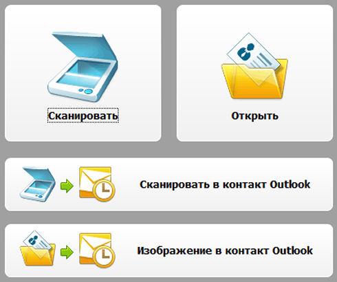 ABBYY Business Card Reader для Windows – превращает визитки в рабочие контакты