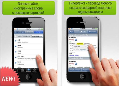Словари ABBYY Lingvo 3.0 для iOS – теперь с возможностями для заучивания слов