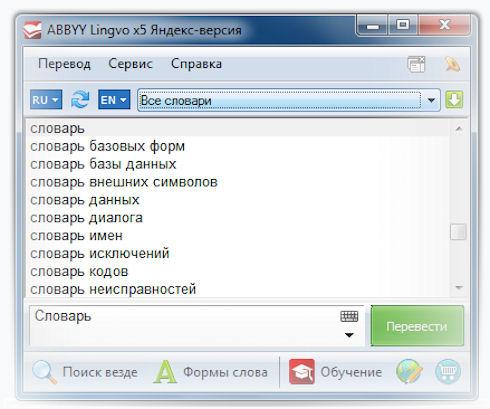 ABBYY Lingvo х5 Яндекс-версия поможет с легкостью переводить и говорить на 9 языках