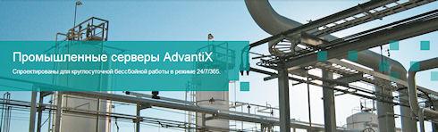 Защищенные компьютеры AdvantiX