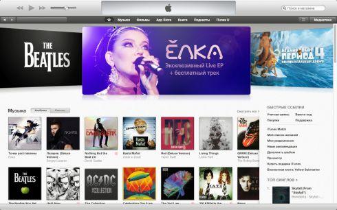 Apple открывает магазин iTunes Store в России