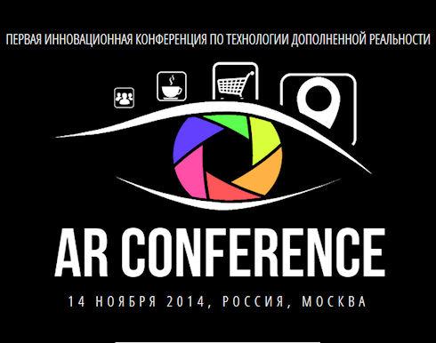 Первая инновационная конференция по технологиям дополненной реальности «AR Conference» пройдет в Москве в конце этого года