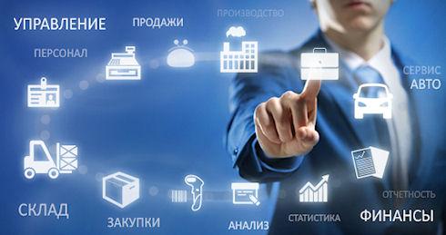 Автоматизация управления производством и управления бизнесом с «Инфин»