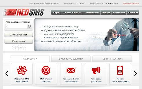 Высокие технологии на службе у бизнеса: СМС услуги