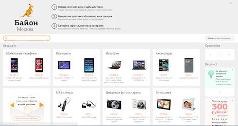 Интернет-магазин Байон – гаджеты со знаком качества