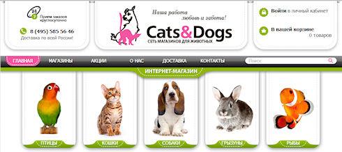 Cats&Dogs обеспечит Вашего питомца всем необходимым