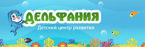 Центр развития детей Дельфания