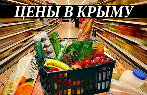 Жители Крыма будут контролировать цены в местных магазинах