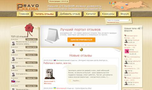 Честные и объективные отзывы на pravogolosa.net