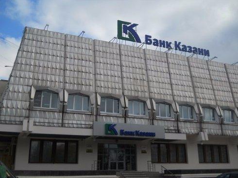 Что могут предложить сегодня банки Казани?