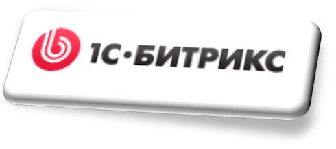 CMS система 1-С Битрикс