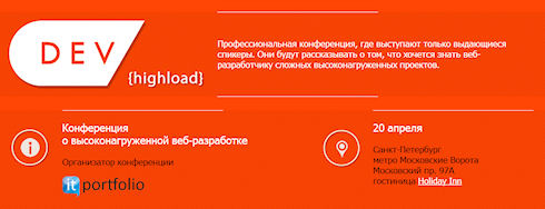 DEV {highload} - конференция о HighLoad веб-разработке