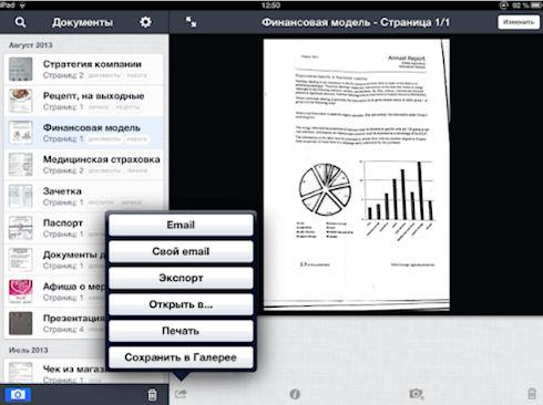 ABBYY FineScanner для планшетов Apple® превращает iPad в мобильный сканер