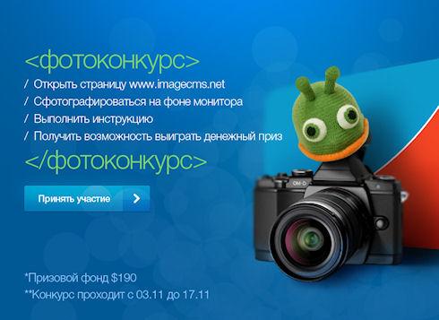 Фотоконкурс от ImageCMS
