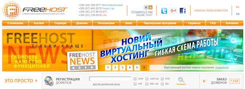 FREEhost.com.ua – удобный и доступный хостинг