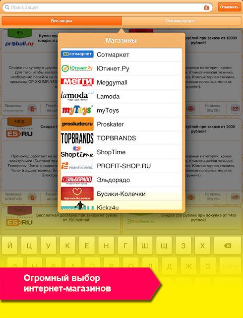 FreeSales — все купоны на скидки интернет-магазинов в одном месте!