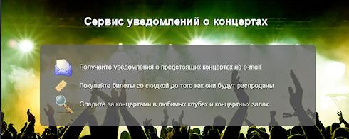 ГдеКонцерт — свежий взгляд на концертную афишу Москвы