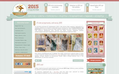 Год козы 2015: Как встретить и какой гороскоп в 2015 году