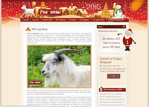 Год козы — 2015