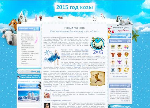 Год Козы 2015