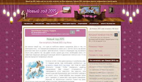 2015 год Козы по китайскому календарю