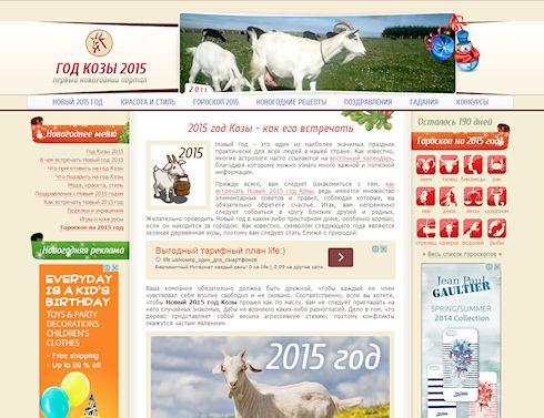 Год Козы 2015 – новогодние сайты (II)
