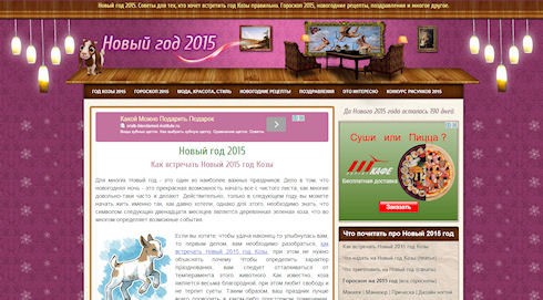 Год Козы 2015 – новогодние сайты (III)