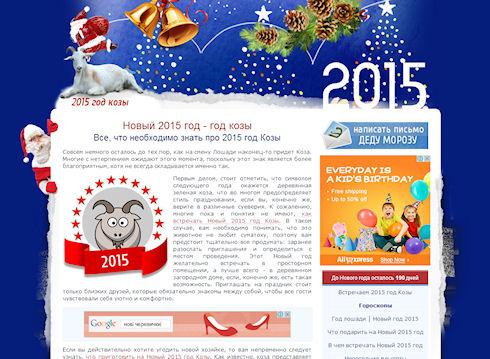 Год Козы 2015 – новогодние сайты (IV)