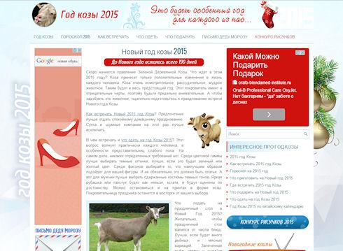 Год Козы 2015 - новогодние сайты (I)