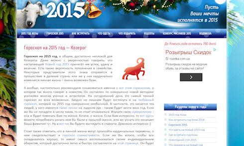 Гороскоп Козерог 2015