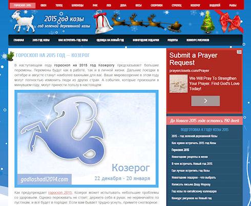 Гороскоп на 2015 год — Козерог