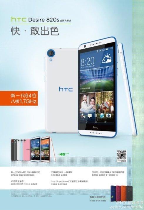 Презентация 64-битного смартфона Desire 820s от HTC