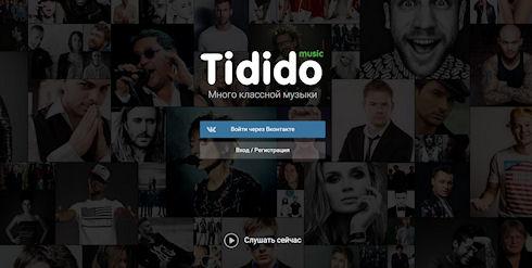 Интернациональная социальная сеть для меломанов tidido.com