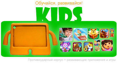 На рынке детских планшетов появился iPad с оболочкой «Kids». iPad Kids — по настоящему детский ipad