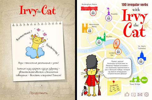 Irvy theCat облегчит запоминание неправильных глаголов