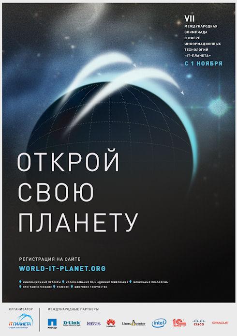Началась регистрация участников VII Международной олимпиады в сфере информационных технологий «IT-Планета 2013/14»