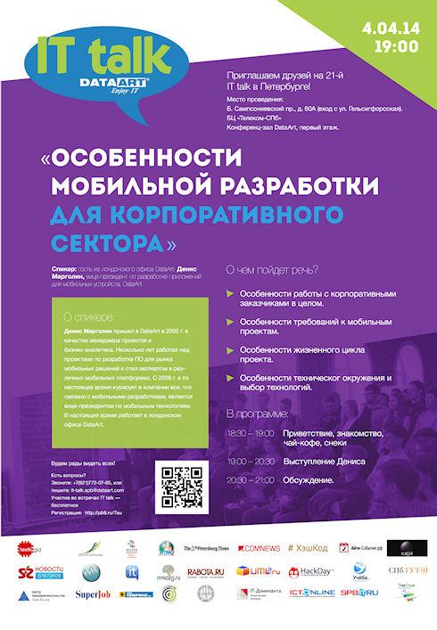 Приглашаем друзей на 21-й IT talk в Петербурге!