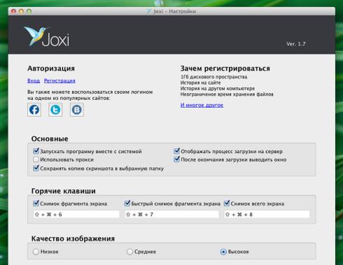 Обмен скриншотами и файлами за доли секунд