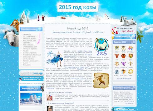 Как встречать Новый 2015 год Козы