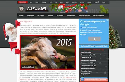 Год козы 2015 - Как встречать Новый год правильно