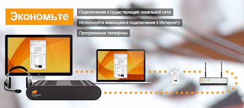 Купить функциональную АТС Orange[uc]e