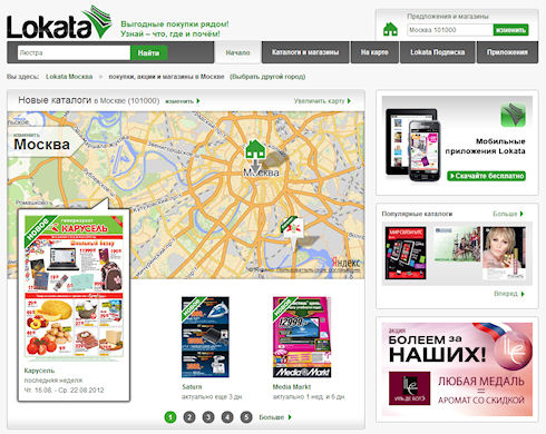 Ищите товары в каталогах с Lokata.ru