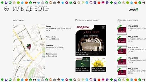 Приложение Lokata для Windows 8: геолокация на службе покупателя