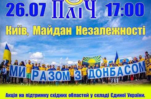 Майдановцы поддержат жителей Донбасса