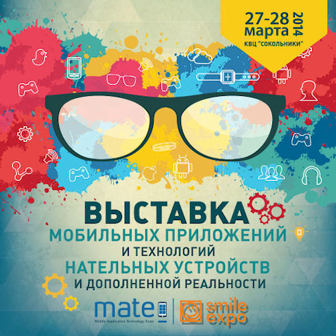 В «Сокольниках» пройдет выставка мобайла, нательного компьютинга и дополненной реальности - МАТЕ
