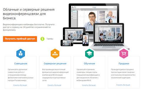 Mind – видеоконференции, вебинары и корпоративная видеосвязь