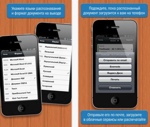 ABBYY FineReader становится мобильным